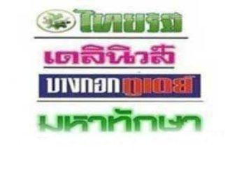 หวยไทยรัฐ16/6/62 (ไทยรัฐ, เดลินิวส์, บางกอกทูเดย์, มหาทักษา)