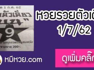 หวยซอง รวยตัวเดียว 1/7/62