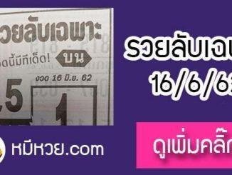 หวยซอง รวยลับเฉพาะ 16/6/62