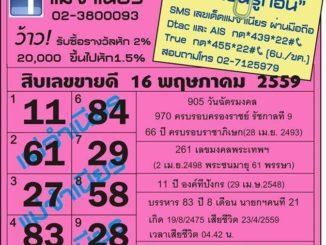 เลขเด็ดงวดนี้ หวยแม่จำเนียร 16 พฤษภาคม 59 [สิบเลขเด็ดขายดี]