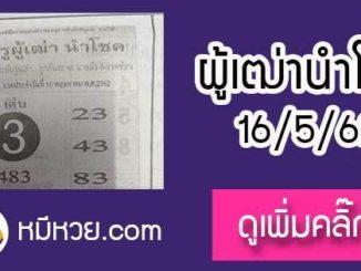 ครูผู้เฒ่านำโชค 16/5/62
