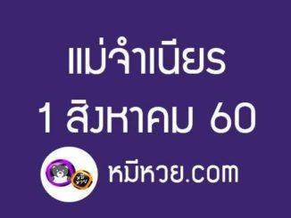 หวยแม่จำเนียร1/8/60 [สิบเลขเด็ดขายดี]