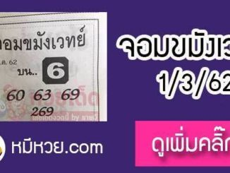 หวยซองจอมขมังเวทย์ 1/3/62