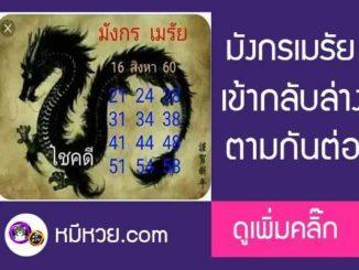 หวยซอง มังกรเมรัย16/8/60 สถิติดี