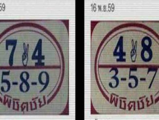 หวยพิชิตชัย1/12/2559 – หวยผลงานดี