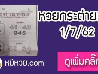หวยซอง กระต่ายทอง 1/7/62