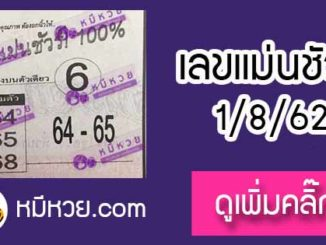หวยซอง เลขแม่นชัวร์ 1/8/62
