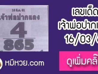 หวยซอง เจ้าพ่อปากแดง 16/3/61