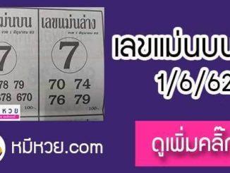 หวยซอง เลขแม่นล่าง 1/6/62