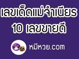 หวยแม่จำเนียร16/4/61 [สิบเลขเด็ดขายดี]