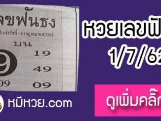 หวยซอง เลขฟันธง 1/7/62