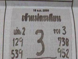 เจ้าแม่ตะเคียน16/2/2560