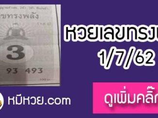 หวยซอง เลขทรงพลัง 1/7/62
