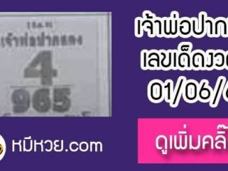 หวยซอง เจ้าพ่อปากแดง 1/6/61