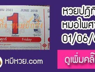 หวยปฎิทิน หมอไพศาล1/6/61