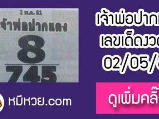 หวยซอง เจ้าพ่อปากแดง 2/5/61