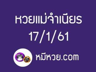 หวยแม่จำเนียร17/1/61 [สิบเลขเด็ดขายดี]