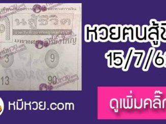 หวยซอง คนสู้ชีวิต 15/7/62