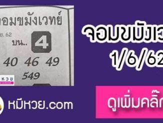 หวยซองจอมขมังเวทย์ 1/6/62