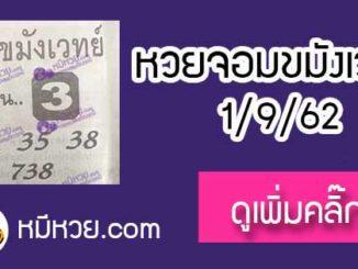 หวยซองจอมขมังเวทย์ 1/9/62