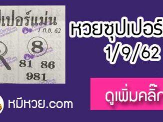 หวยซอง ซุปเปอร์แม่น 1/9/62