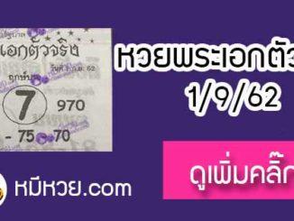 หวยซอง พระเอกตัวจริง 1/9/62