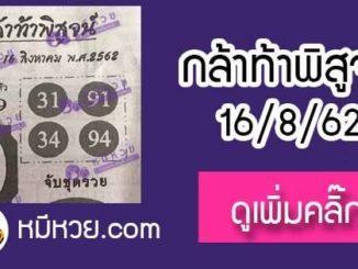 หวยซอง กล้าท้าพิสูจน์ 16/8/62