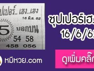 หวยซอง ซุปเปอร์เฮงเฮง 16/6/62