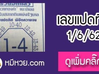 หวยซอง เลขแปดทิศ พิชิตความจน1/6/62