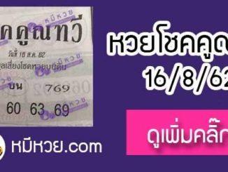 หวยซอง โชคคูณทวี 16/8/62