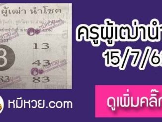 ครูผู้เฒ่านำโชค 15/7/62