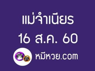 หวยแม่จำเนียร16/8/60 [สิบเลขเด็ดขายดี]