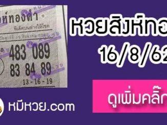 หวยซอง สิงห์ทองคำ 16/8/62