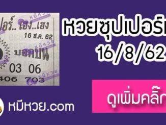 หวยซอง ซุปเปอร์เฮงเฮง 16/8/62