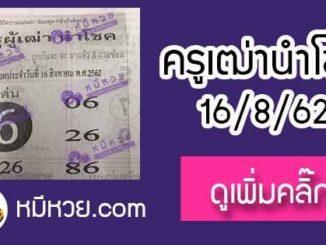 ครูผู้เฒ่านำโชค 16/8/62