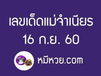 หวยแม่จำเนียร16/9/60 [สิบเลขเด็ดขายดี]