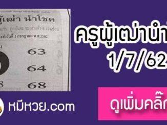 ครูผู้เฒ่านำโชค 1/7/62