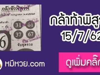 หวยซอง กล้าท้าพิสูจน์ 15/7/62