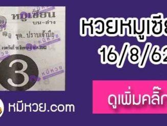 หวยซอง หมูเซียน 16/8/62