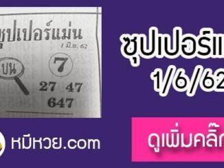 หวยซอง ซุปเปอร์แม่น 1/6/62