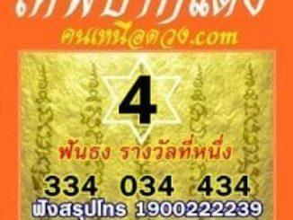 เลขเด็ด เทพปากแดง16/11/2559
