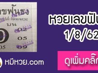 หวยซอง เลขฟันธง 1/8/62