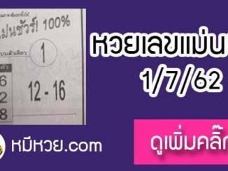 หวยซอง เลขแม่นชัวร์ 1/7/62