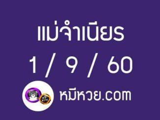 หวยแม่จำเนียร1/9/60 [สิบเลขเด็ดขายดี]