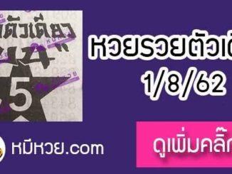 หวยซอง รวยตัวเดียว 1/8/62
