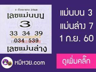 หวยซอง เลขแม่นล่าง 1/9/60