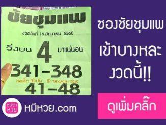 หวยซองชัยชุมแพ16/6/2560