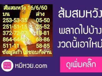 หวยส้มสมหวัง16/6/2560