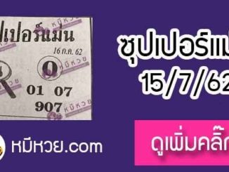 หวยซอง ซุปเปอร์แม่น 15/7/62