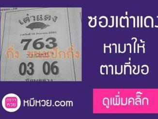 หวยซองเต่าแดง16/6/2560 จัดให้ตามคำขอ